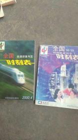 全国铁路旅客时刻表1998....1999年.全国铁路时刻表2000年【如图2本合售】