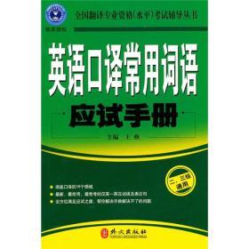 英语口译常用词语应试手册