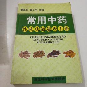 常用中药性味功能速查手册