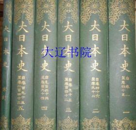 大日本史(1911年    精装  243巻5册+索引全)