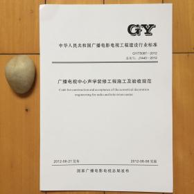 gy/t5087-2012广播电视中心声学装修工程施工及验收规范