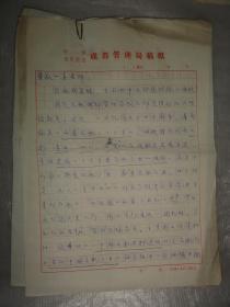 1984年何兴林手迹(写给姜长英先生)中国民用航空成都管理局稿纸