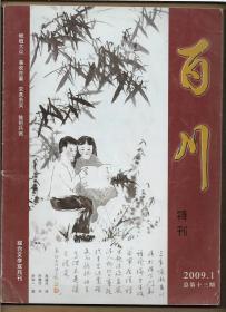 百川 特刊 2009.1