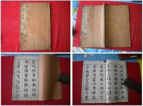 《三体千字文》下册,16开鸣鹤仙史著,明治43年出版,5308号,图书