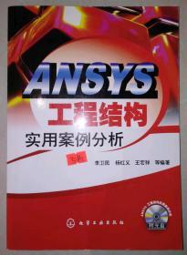 ANSYS工程结构实用案例分析