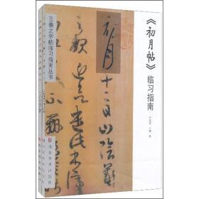 王羲之字帖临习指南丛书(初月帖、上虞帖)