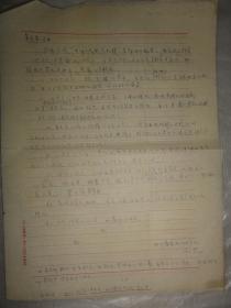 金公望手迹二张(写给姜长英先生)四川省农机研究所