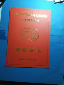 庆祝中华人民共和国成立50周年首都群众游行荣誉证书