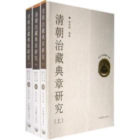 清朝治藏典章研究(全三册)