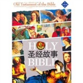 《圣经》故事(旧约篇)9787806007440