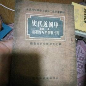 中国近代史上编。初级中学地二年级上学期暂用课本。