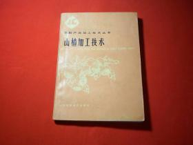 农副产品加工技术丛书:山楂加工技术