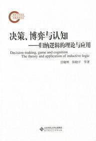 决策、博弈与认知:归纳逻辑的理论与应用