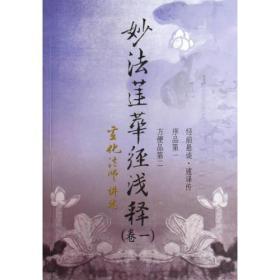 妙法莲花经浅释(全七卷)