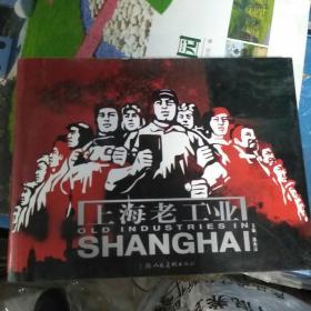 上海老工业 [精装