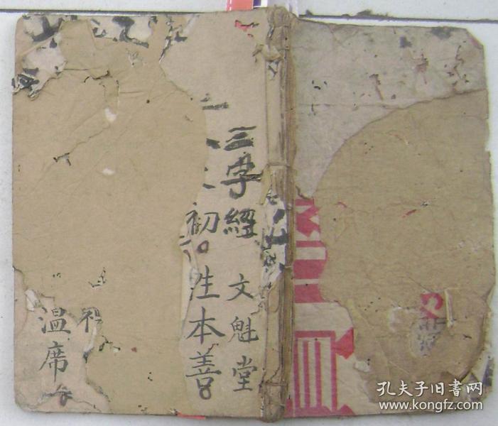 前手抄后木刻:三字经(上方有四字经)