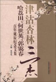 津沽杏林三杰:哈荔田、何世英、郭霭春百年诞辰纪念文集