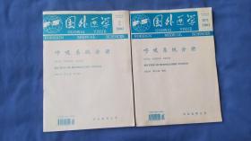 国外医学 呼吸系统分册2002年第2期 增刊(两本合售)