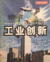 中英版双语版 工业创新