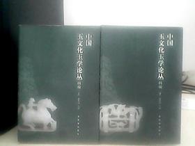 中国玉文化玉学论丛(4编)(上下)