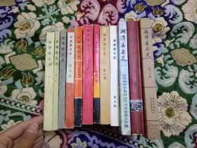 湘潭县文史 第一、二、三、四、五、六、七、八、九、十一、十二、十三辑
