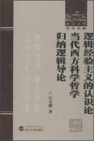 (精)武汉大学百年名典:逻辑经验主义的认识论·当代西方科学哲学·归纳逻辑导论武汉大学江天骥9787307099951