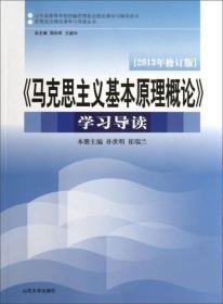 马克思主义基本原理概论学习导读(2013年修订版)山东大学出版社