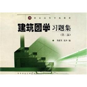 21世纪高等学校教材:建筑图学习题集(第2版)