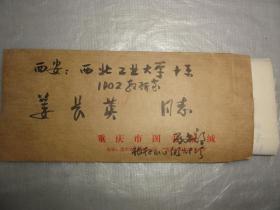 1984年重庆市图书馆给姜长英先生的回复信(内容关于航空史 郝贵林)