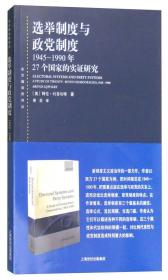 选举制度与政党制度:1945-1990年27个国家的实证研究