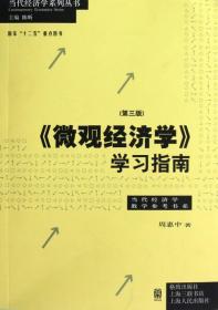 《微观经济学》学习指南第三版(cz)