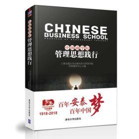 中国商学院管理思想践行