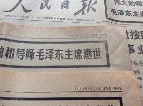 人民日报 1976年9月10至9月28日合售 毛主席逝世专题 补图9月17日(1一10版)