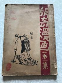 胡奇漫画第一集 民国二十年九月初版