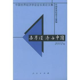 世界经济与中国2002年——中国世界经济学会会长奖论文集