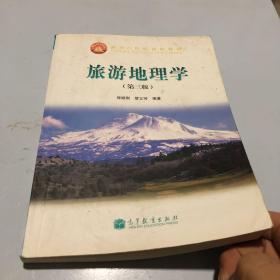面向21世纪课程教材:旅游地理学(第三版)