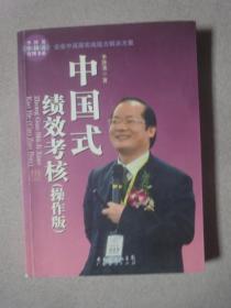 中国式绩效考核(操作版)〔2011年1版1印〕