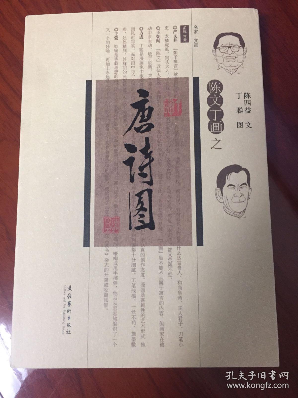 陈文丁画之唐诗图