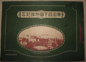 1921年日本画报《东宫殿下外游纪念》大量当时纪实写真(法国英国意大利埃及景点、风俗及政要等)