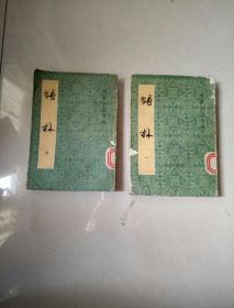 语林(一、四)两册合售,影印本