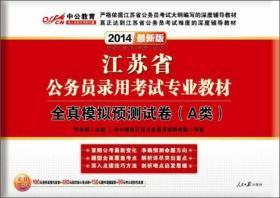 中公2014江苏省公务员考试专用教材-全真模拟预测试卷(A类)