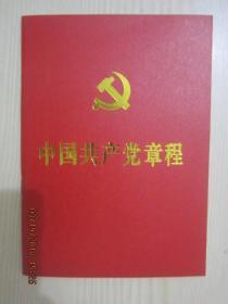 【红色收藏】中国共产党章程 【中共十八大通过】【64开】