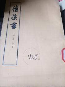 绩藏书(上册)