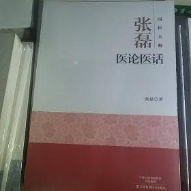 国医大师张磊医论医话