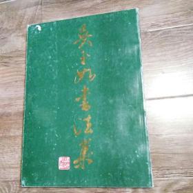 吴玉如书法集