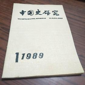 中国史研究 1989 第一期