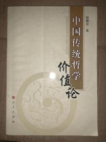 中国传统哲学价值论