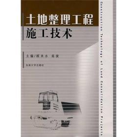 土地整理工程施工技术 顾来水 东南大学出版社 9787564104603