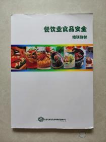 餐饮业食品安全培训教材