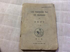 法语初步 (下册) 第二版
